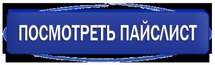 Приказ Минтранса России от 13.02.2013 года № 36